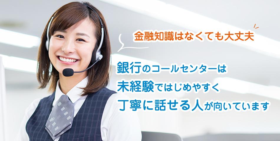 コールセンター 転職 未経験