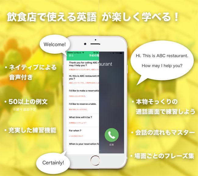 アプリ 英会話