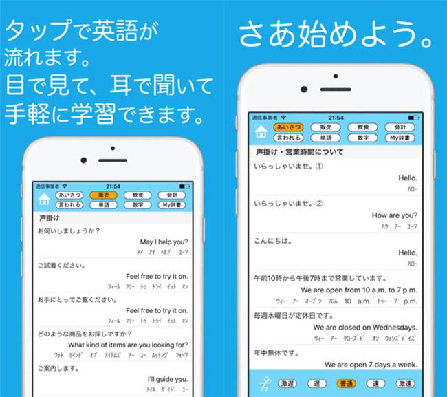 接客英語アプリ