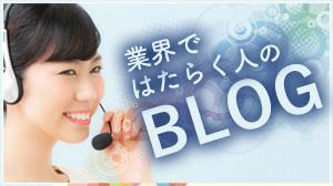 業界ではたらく人のブログ