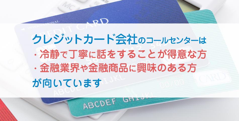 クレジットカード会社のコールセンター求人