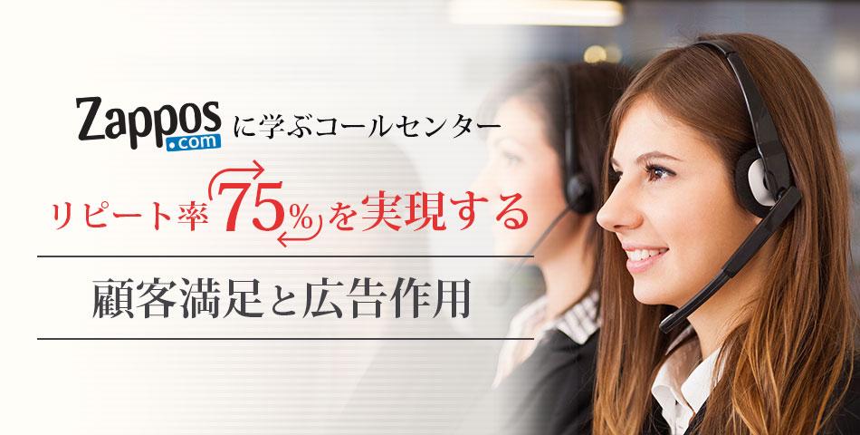 Zapposに学ぶコールセンター リピート率75%を実現する顧客満足と広告作用